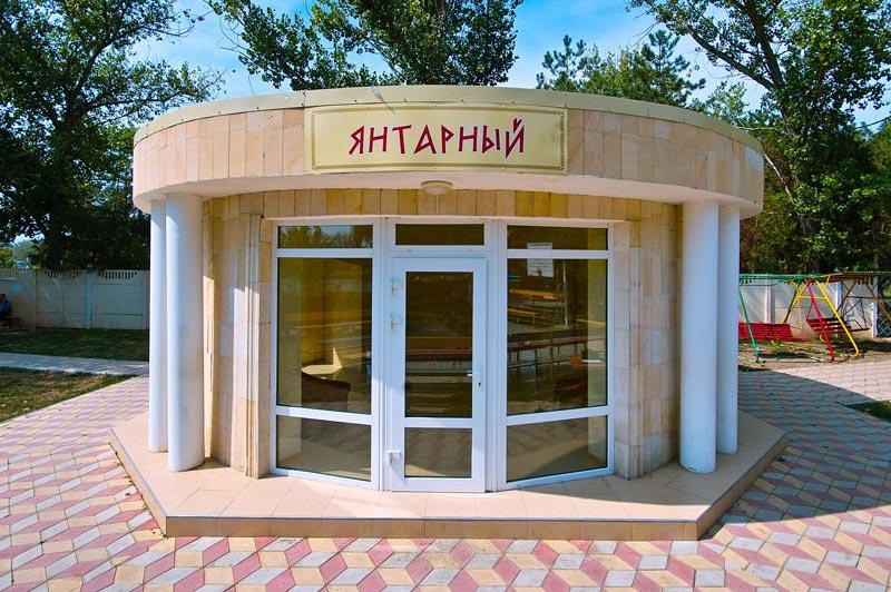 Детский Лагерь «Янтарь», г. Анапа
