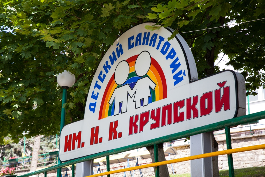 санаторий-крупской-железноводск